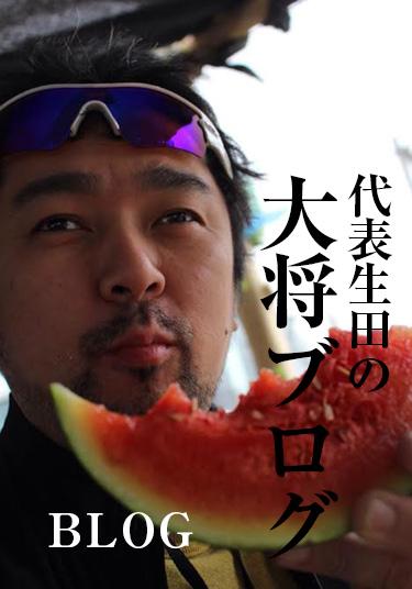 代表生田の大将ブログ