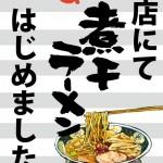 start_niboshi