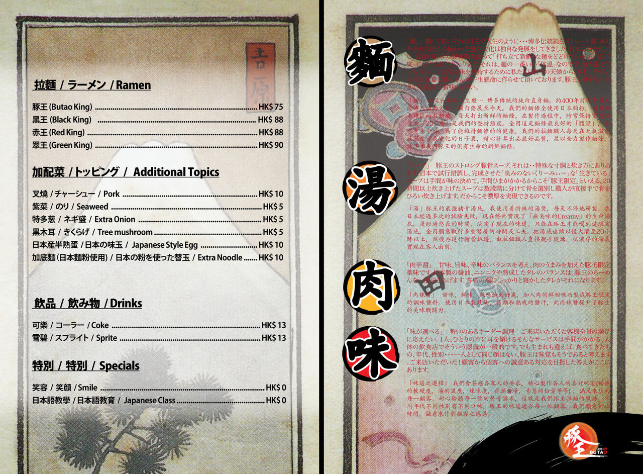 butao_menu2_back-01